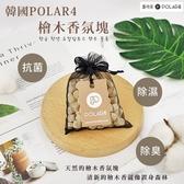 韓國POLAR4檜木香氛塊 40g【櫻桃飾品】【31033】
