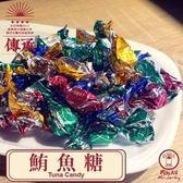 【肉乾先生】鮪魚糖-150g(5包入-含運價)