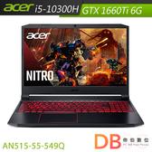 acer Nitro 5 AN515-55-549Q 15.6吋 i5-10300H 6G獨顯 FHD筆電(六期零利率)-送2TB外接硬碟+8G記憶體