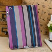 ipad保護套 蘋果平板Air2新款iPad保護套9.7英寸a1893迷你3皮套mini4殼子1458 城市科技