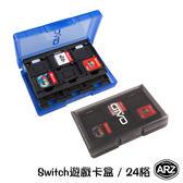 Switch遊戲卡盒 24格 遊戲卡 收納盒 NS配件 任天堂 Nintendo 記憶卡 透明盒 卡帶盒 保護盒 ARZ