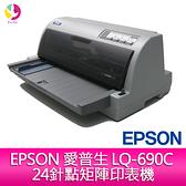 【延長保固】EPSON 愛普生 LQ-690C 24針點矩陣印表機 加購5卷色帶→送1年延長保固