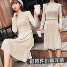 🎀超美推薦 假兩件針織絲絨毛衣連身裙/洋裝/長裙【D927564】