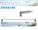 {限時特賣} 鋁合金 高效能省電LED 跨燈-5尺=150cm(藍白燈 ) --特價