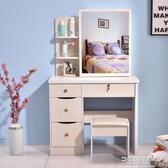 化妝桌梳妝台臥室小現代簡約網紅ins風經濟型出租屋女收納櫃一體HM 雙十二免運