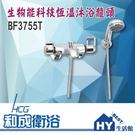 HCG 和成 BF3755T 生物能科技...