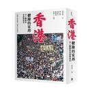 香港鬱躁的家邦(本土觀點的香港源流史)(增修版)
