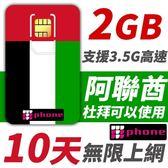 【TPHONE上網專家】阿聯酋10天無限上網 支援杜拜 前面 2GB支援3.5G高速