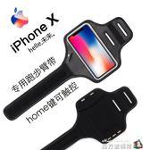 跑步手機臂包蘋果6s手臂套iPhone7 8 plus運動健身臂帶蘋果X臂袋 魔方數碼館