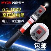 測電筆伸縮式高低壓聲光驗電器 高壓驗電器 0.2-10KV 電工家用 道禾生活館