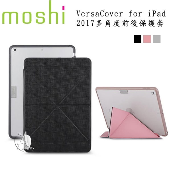 【A Shop】 Moshi VersaCover for NEW iPad 2018/2017 多角度前後保護套
