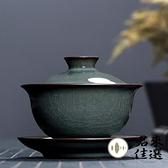茶具蓋碗 單個鐵胎冰裂紋青瓷三才蓋碗茶杯龍泉陶瓷功夫泡茶【君來佳選】