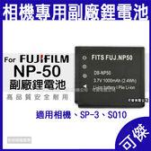 FUJIFILM NP-50 FNP-50 副廠鋰電池 電池 相機電池 鋰電池高品質蕊心 適用SQ10 SP3 可傑
