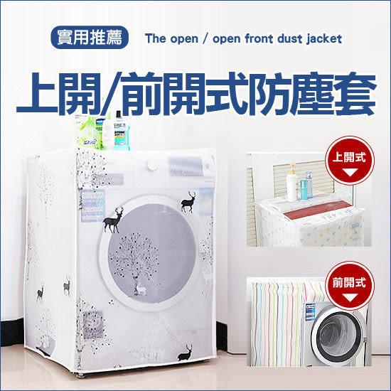 【顏色隨機】上開式/前開式防塵套 洗衣機 烘衣機 防水 防髒