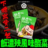 柳丁愛【Z745】飯遭殃 風味酸菜50G兩包