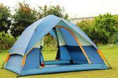 露營帳篷 戶外全自動3-4人5人快開自駕游免搭建懶人露營防大雨雙層旅游帳篷 igo【小天使】