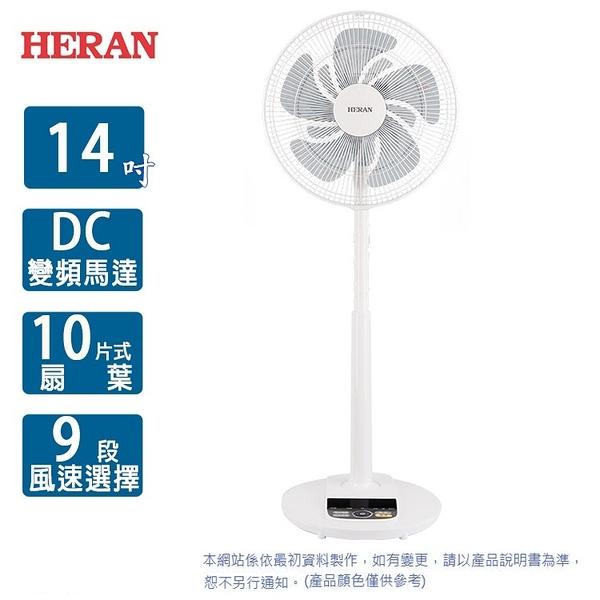 HERAN禾聯14吋智能雙層扇葉變頻DC風扇14M7S-HDF