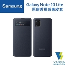 Samsung Galaxy Note 10 Lite 原廠透視感應皮套【葳訊數位生活館】
