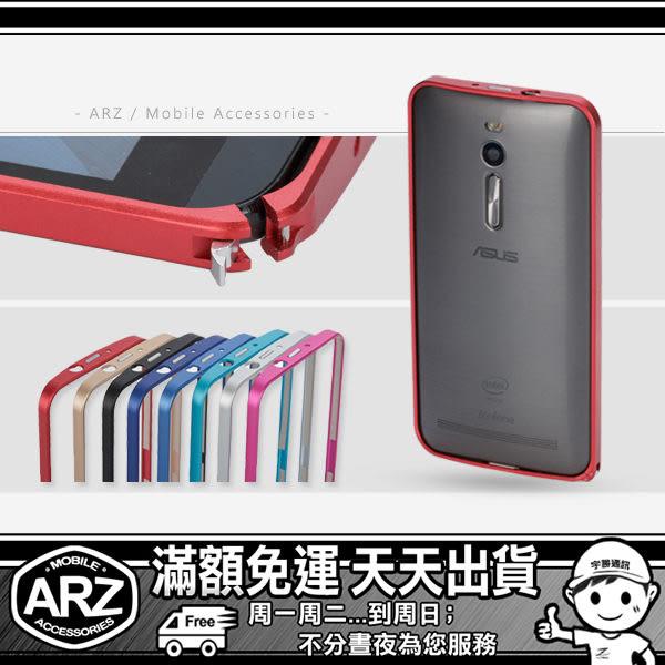 薄~ 金屬邊框 ASUS ZenFone 2 Laser 5吋 5.5吋 華碩 手機殼 海馬扣金屬框 鋁合金保護框 卡扣式