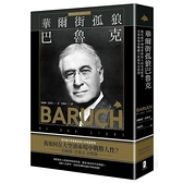 華爾街孤狼巴魯克:現代散戶到專業投資人的完美原型,交易市場中戰勝人性的生存哲學(