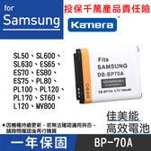 佳美能@攝彩@SAMSUNG BP-70A 電池 BP70A 保固1年 SL50 PL100 PL170 L120