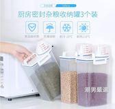 收納罐日本雜糧儲物罐五谷收納盒豆子儲存罐豆類廚房收納罐糧食密封罐三隻裝