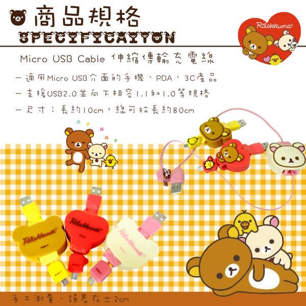 ☆正版授權 拉拉熊 USB伸縮傳輸線/充電線/ASUS MeMO Pad 7 ME176C/ME572C/HD7 ME173