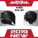 MAXAM M-603 機車 3/4罩 ...