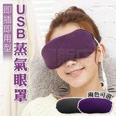 【居家任選3件88折】蒸氣眼罩 USB 香薰眼罩 熱敷眼罩 抗黑眼圈 抗皺紋疲勞 眼部SPA 2無香味
