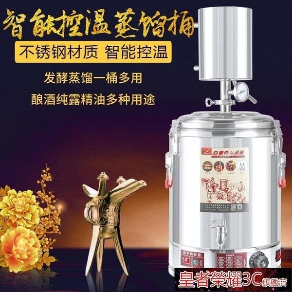 釀酒器 小型智慧全自動精油純露提取器釀酒設備機家用電加熱全自動蒸酒器YTL