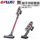 GPLUS GP-T11 無線手持吸塵器◆母親節活動加碼送P9A折疊行動風扇