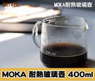DRIVER MOKA 耐熱玻璃壺 400ml | OS小舖