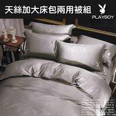 PLAYBOY-天絲60支-加大床包兩用被套組.安德魯/內束加高35公分/伊柔寢飾