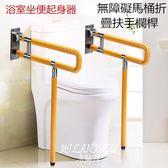 無障礙馬桶折疊扶手欄桿衛生間殘疾人老人安全廁所浴室坐便起身器