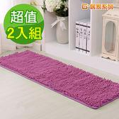 【G+居家】長毛止滑墊地墊走道墊運動毯 40X130公分-優雅紫 (2件組)
