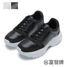 【富發牌】復古網孔透氣老爹鞋-黑/白 1AK73