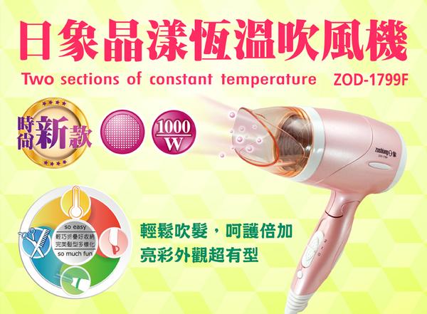 【艾來家電】 【分期0利率+免運】日象晶漾折疊式恆溫吹風機 ZOD-1799F
