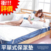 [SN]挑戰最低價↘防污舖棉透氣舒柔心型保潔墊-5x6.2尺雙人平單式(台灣製)不含枕套「限2件內超取」