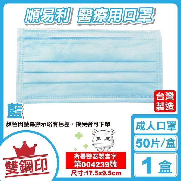 順易利 雙鋼印 成人醫療口罩 (藍色) 50入/盒 (台灣製造 CNS14774) 專品藥局【2018640】