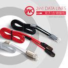 WK雙子線系列2合1拉絲扁線 Ip/Micro適用 附蓋保護防塵 智能兼容 一線兩用傳輸線/充電線