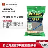 HITACHI日立 吸塵器專用集塵紙袋 CVPS3 (5枚入) 雙層構造 完全集塵
