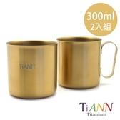 鈦安純鈦餐具TiANN 太陽純鈦輕巧杯300ml(2件組)
