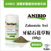 :貓點點寵舖:ANIBIO〔德國家醫寵物保健系統,牙結石花草粉,60g〕620元
