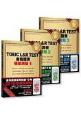 TOEIC L&R TEST 金色證書:模擬測驗1~3冊套書(2018全新制)