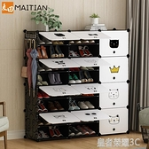 鞋櫃 簡易防塵鞋架組裝家用經濟型多功能省空間塑料鞋櫃簡約現代門廳櫃YTL