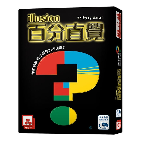 『高雄龐奇桌遊』 百分直覺 ILLUSION 繁體中文版  正版桌上遊戲專賣店