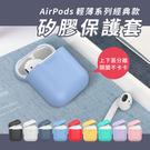 AHASTYLE AirPods輕薄系列經典款矽膠保護套 耳機保護套 矽膠保護套 分離式保護套 Apple