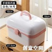 醫藥箱家用家庭裝藥箱學生全套醫療箱小型便攜急救藥品口罩收納盒 創意新品