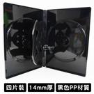 台灣製造 DVD盒 光碟盒 4片裝 CD 黑色 PP材質 14mm 光碟收納盒 光碟保存盒 CD盒