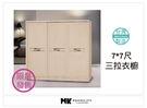 【MK億騰傢俱】AS167-07旺旺白橡...